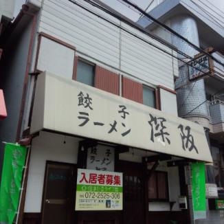 f深阪南 店舗