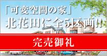 「可変空間の家」北花田に全5区画