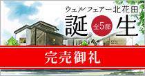 ウェルフェアー北花田全5邸「北花田」駅徒歩12分