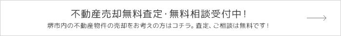 堺市内の不動産物件の売却をお考えの方はコチラ。査定、ご相談は無料です!