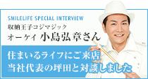 スペシャルインタビュー オーケイ 小島弘章さん